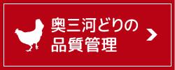 株式会社奥三河チキンファーム